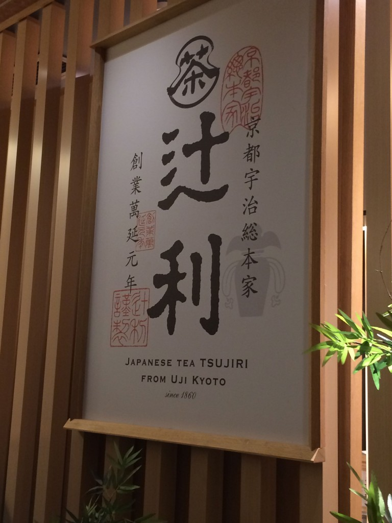 Tsujiri, a 155-year old green tea shop in Gion