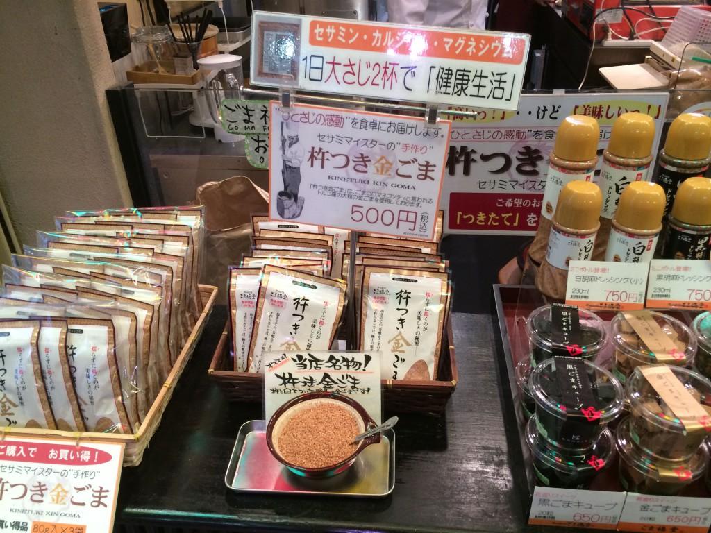 IMG_8994_ Sesame Shop